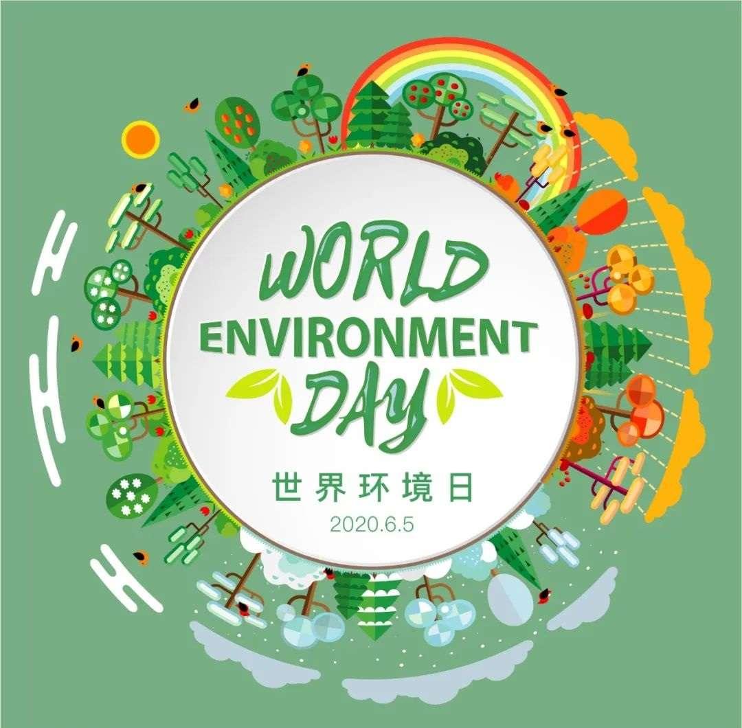英科环保2020世界环境日主题宣传