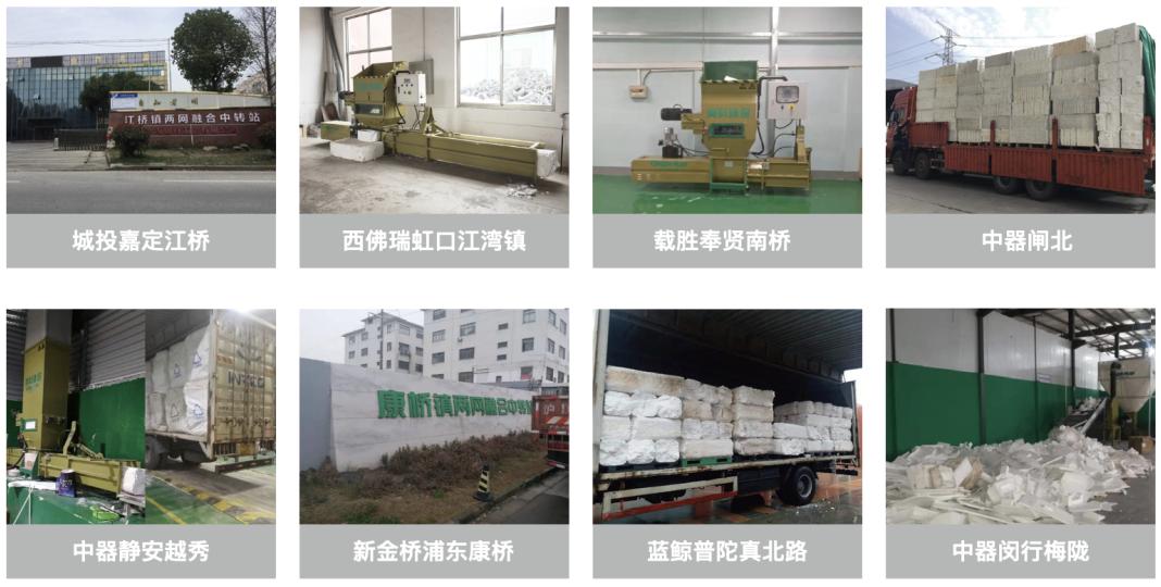 PS泡沫在上海市生活垃圾分類回收應用中的案例