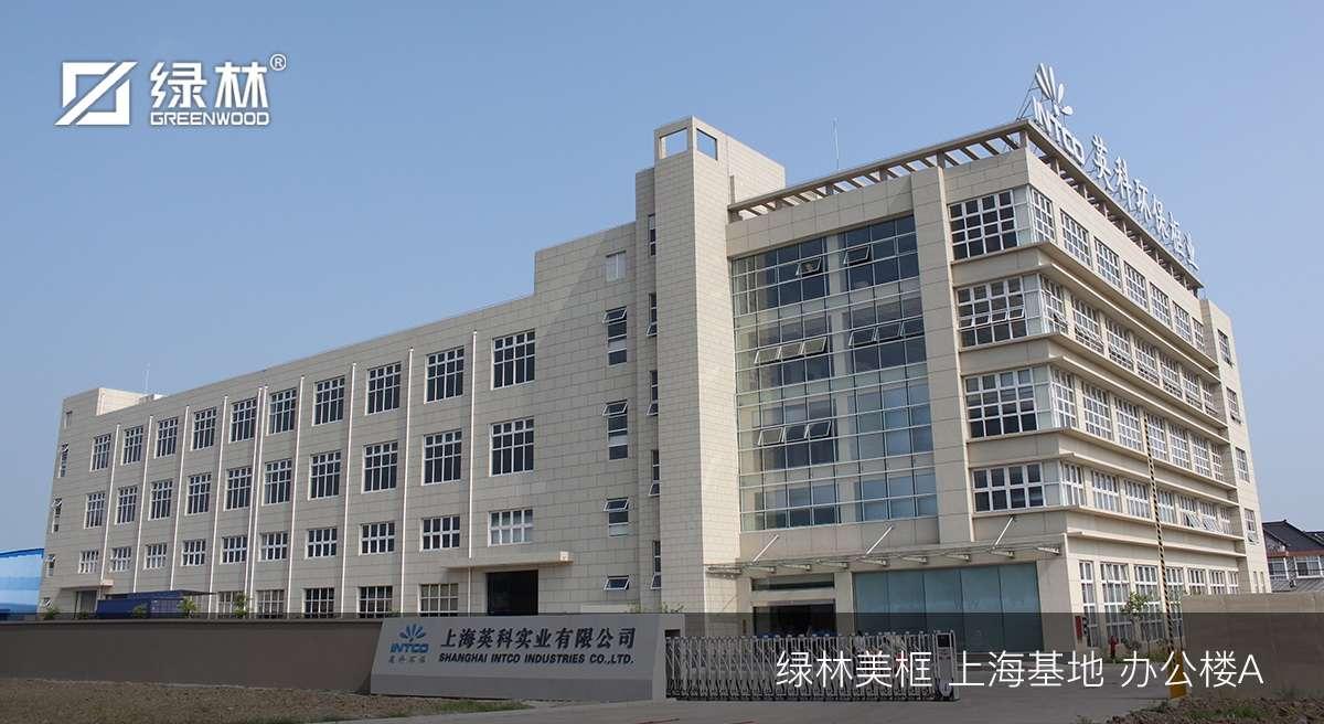 上海英科实业办公楼-1