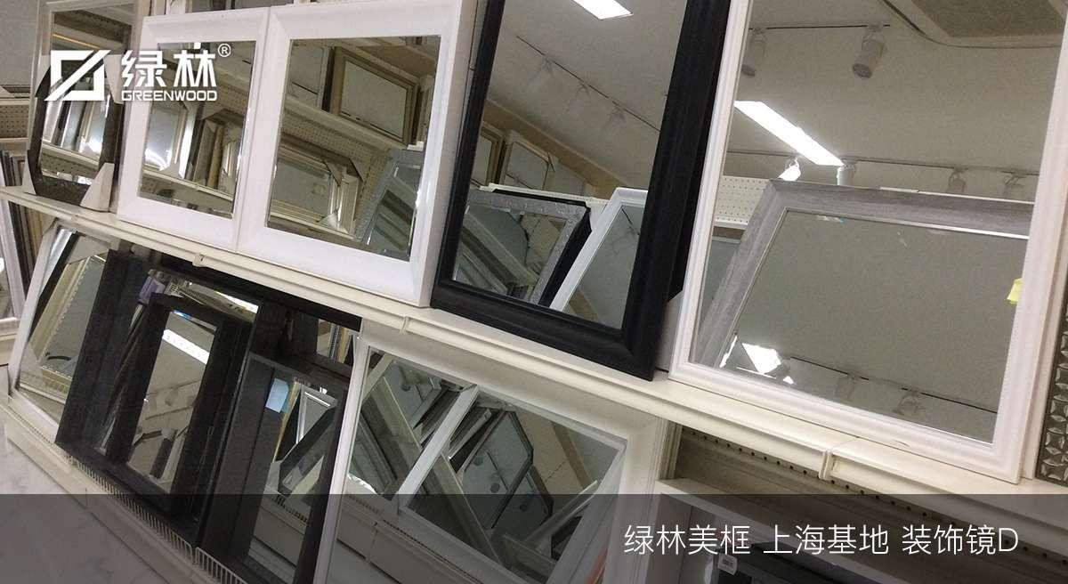 绿林装饰镜展厅(上海)-4