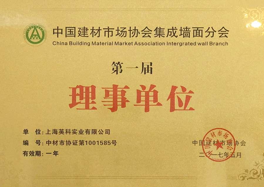 中国建材市场协会集成墙面分会理事单位