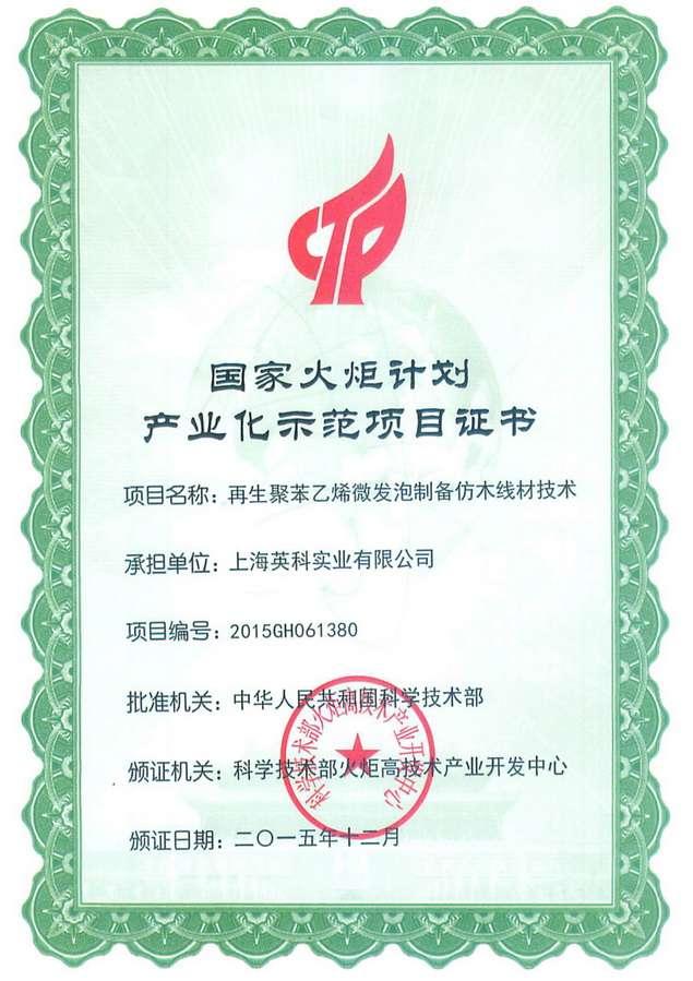 国家火炬计划项目证书:再生聚苯乙烯微发泡制备仿木线材技术