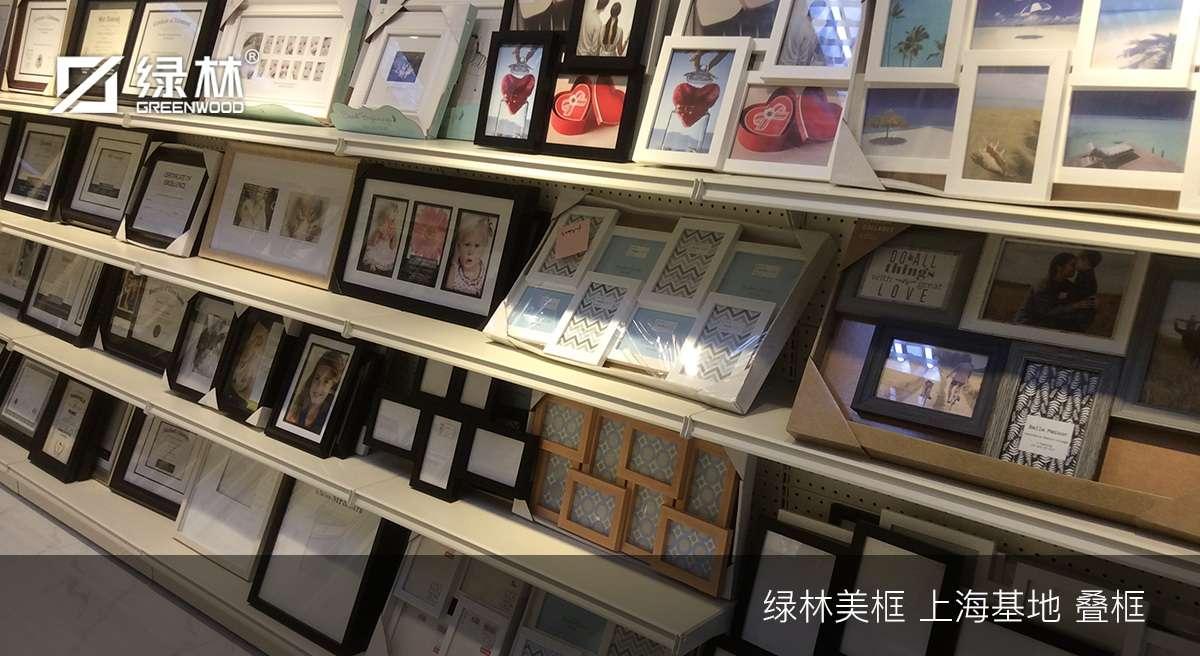 绿林叠框展厅(上海)