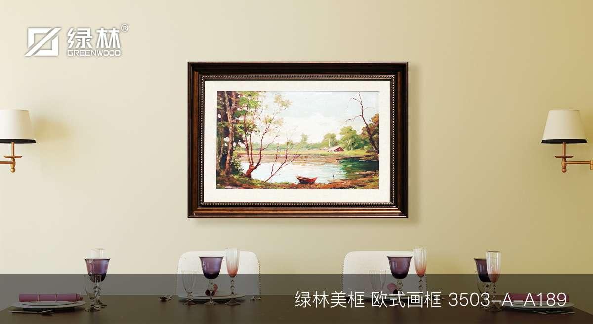 绿林PS画框线条3503-A-A189应用于欧式画框的墙面装饰效果图
