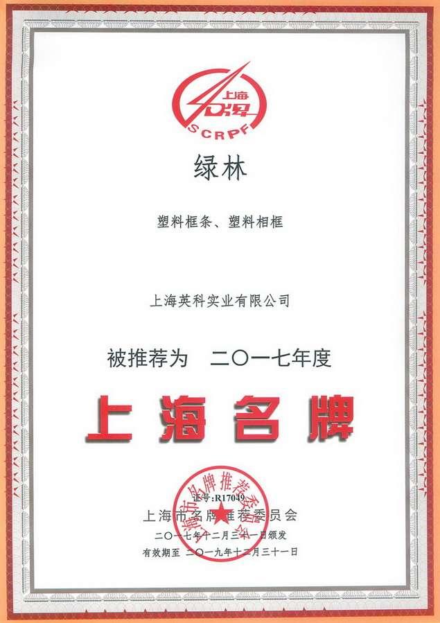 绿林塑料框条、塑料相框获评2017年度上海名牌