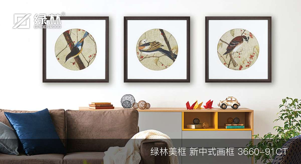 绿林PS画框线条3660-91CT应用于新中式画框的墙面装饰效果图