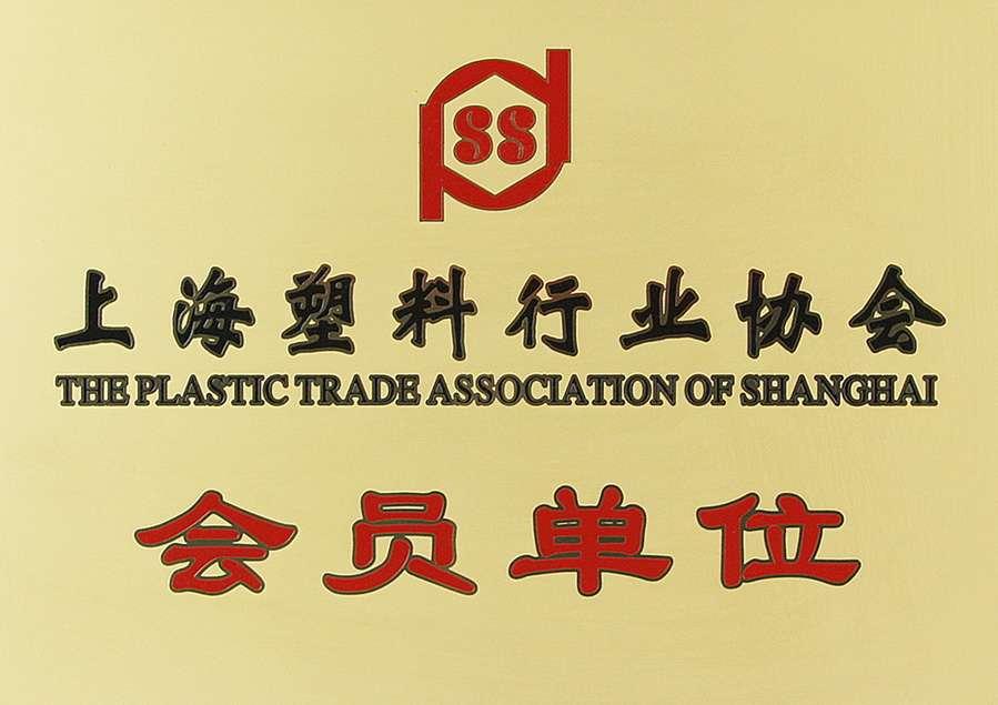 上海塑料行业协会会员单位