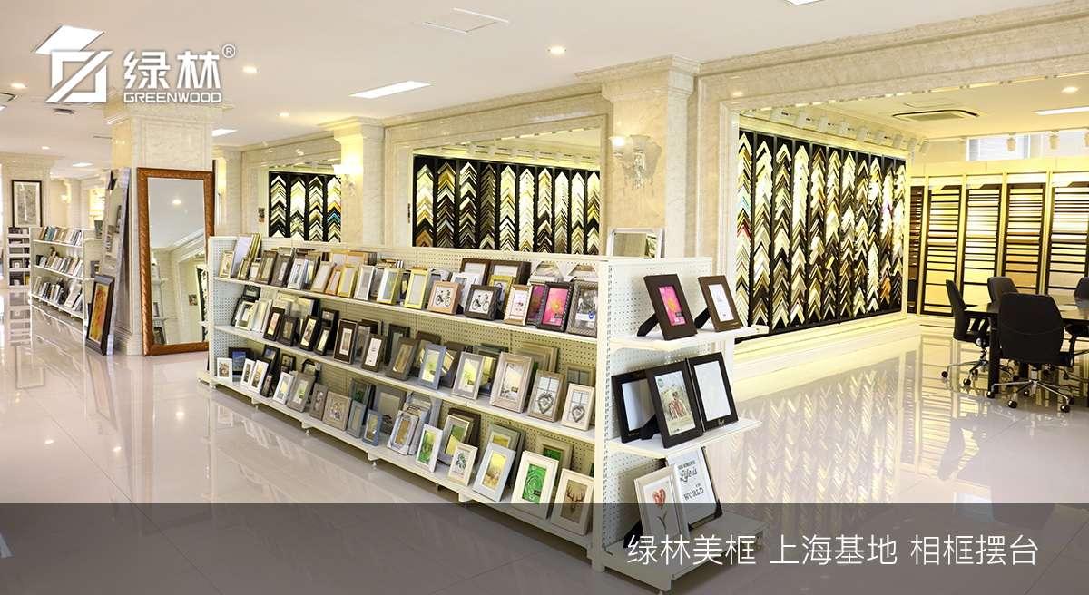 绿林相框摆台展厅(上海)