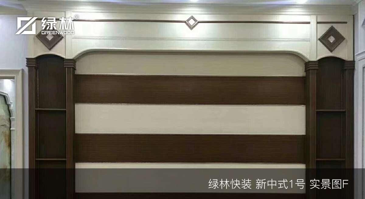 绿林快装新中式1号背景墙实景图-6