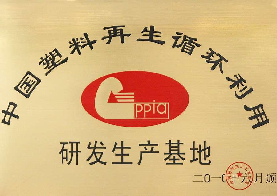 中国塑料再生循环利用研发生产基地