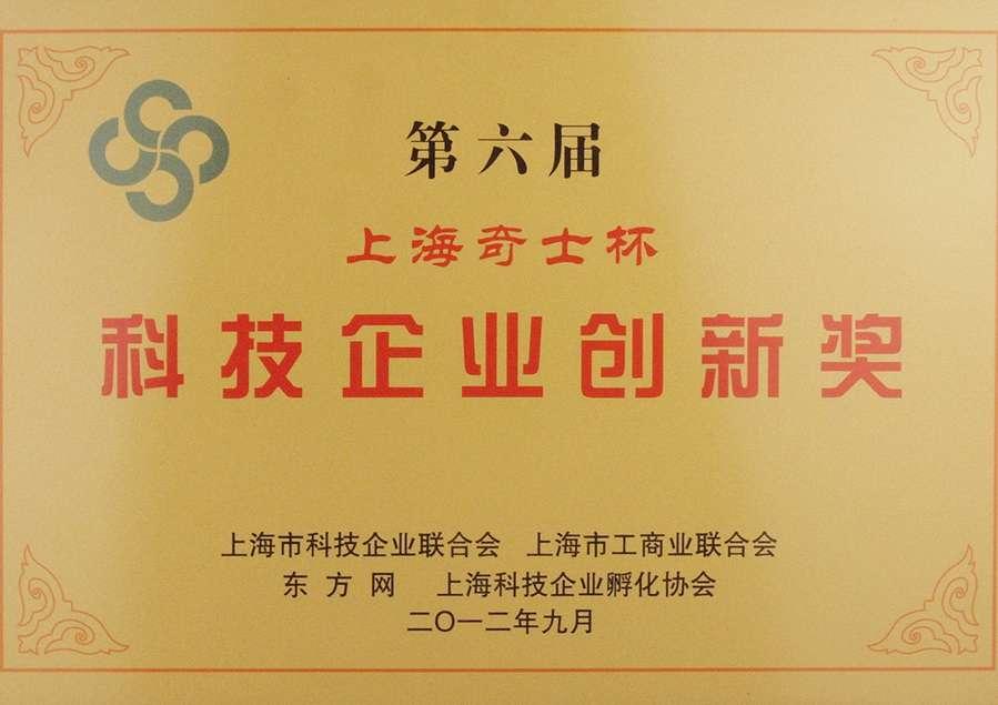 上海英科获第六届上海奇士杯科技企业创业奖