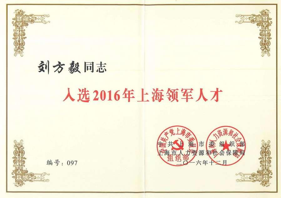 英科环保董事长刘方毅入选2016年上海领军人才