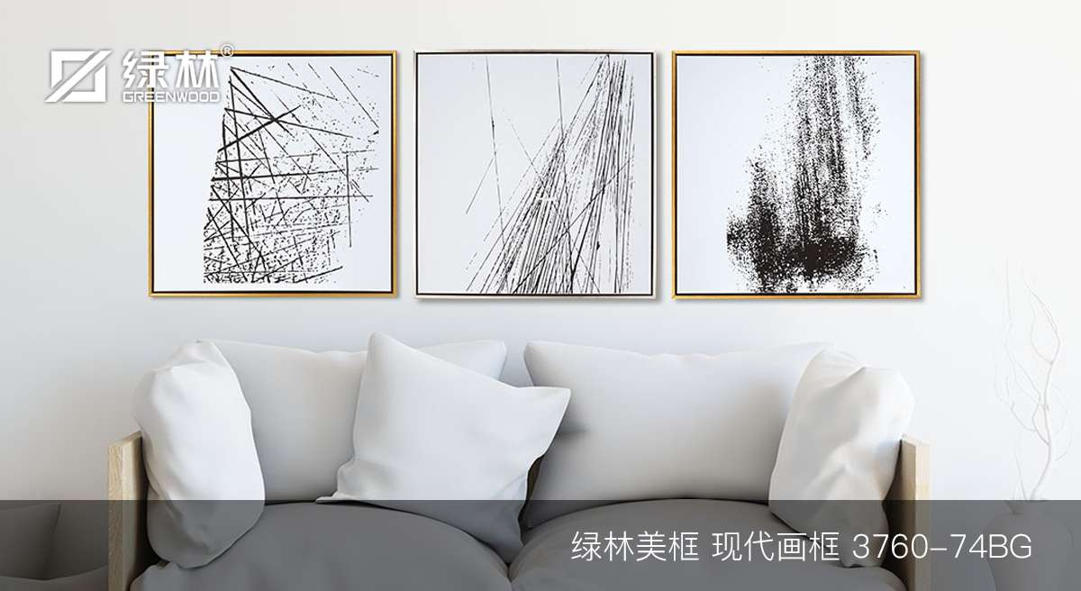 绿林PS画框线条3760-74BG应用于现代画框的墙面装饰效果图