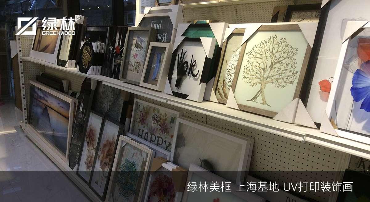 绿林UV打印装饰画展厅(上海)