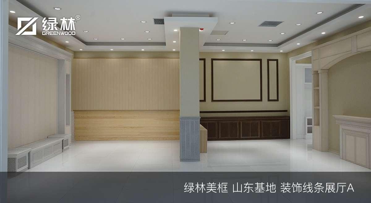 绿林装饰线条展厅(山东)-1