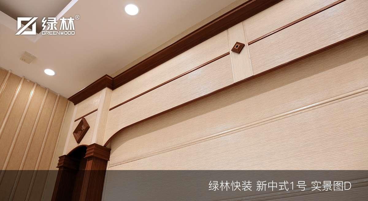 绿林快装新中式1号背景墙实景图-4