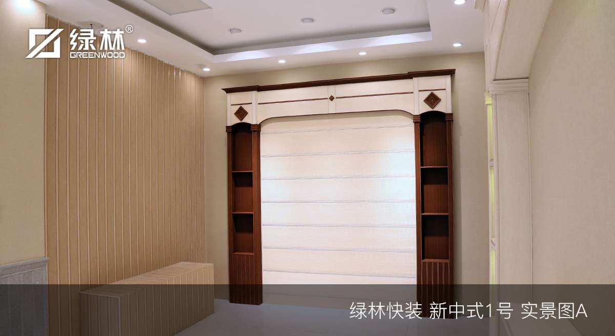 绿林快装新中式1号背景墙实景图-1