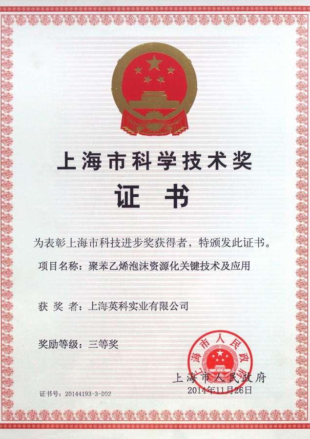"""上海英科""""聚苯乙烯泡沫资源化关键技术及应用""""获上海市科学技术三等奖"""