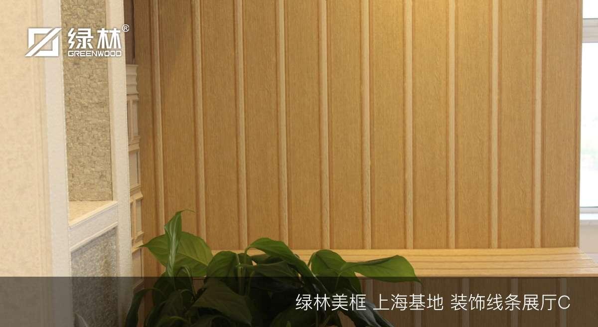 绿林装饰线条展厅(上海)-3