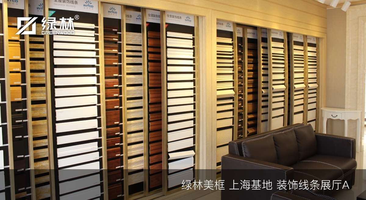 绿林装饰线条展厅(上海)-1