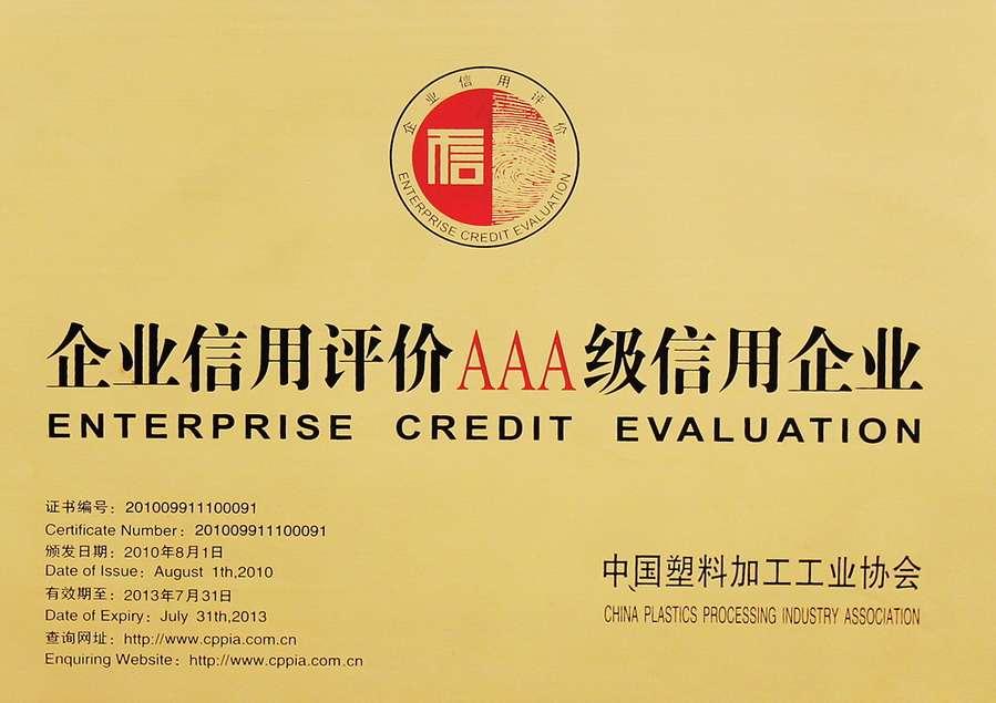 """中国塑料加工工业协会授予英科环保的""""企业信用评价AAA""""级信用企业资质证书"""