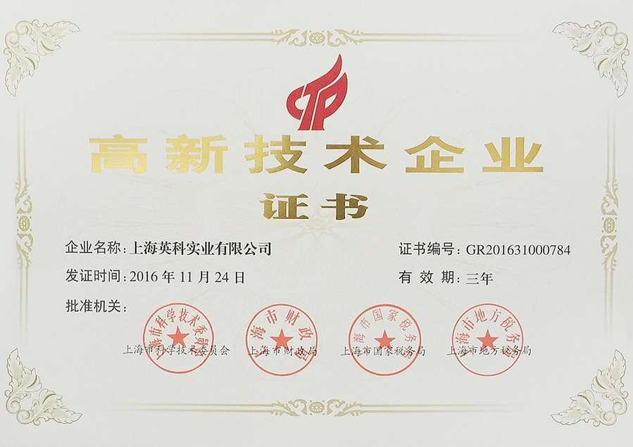 上海市高新技术企业证书