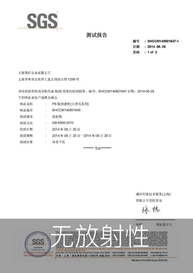 英科PS仿大理石系列装饰线条获得SGS无放射性认证