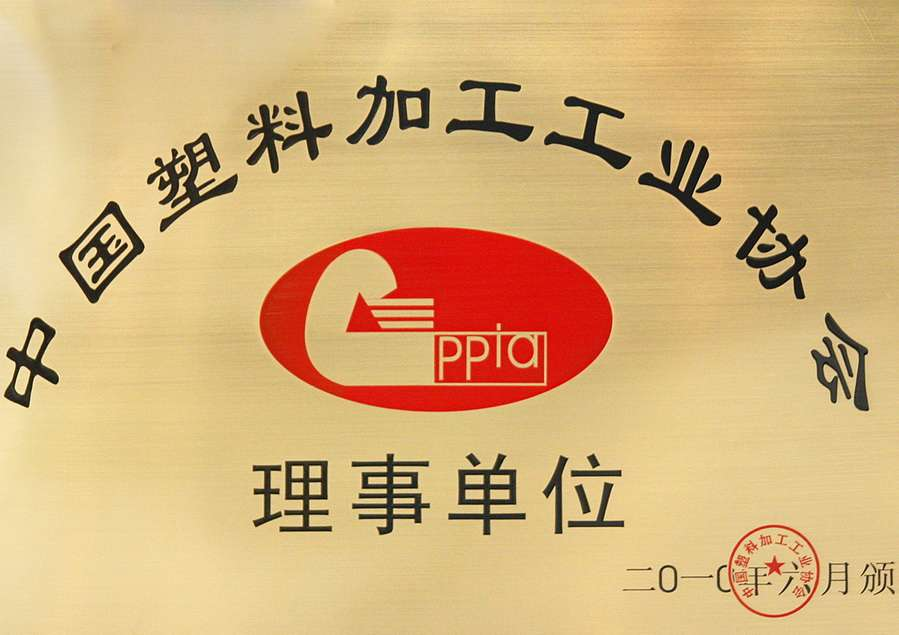 中国塑料加工工业协会理事单位