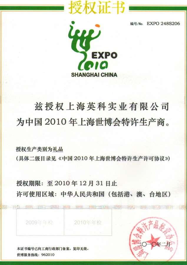 英科2010年上海世博会特许生产商证书