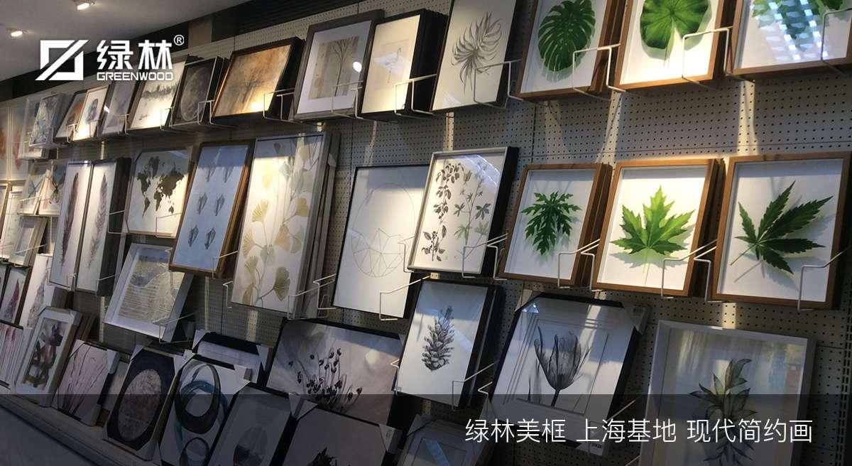 绿林现代简约装饰画展厅(上海)