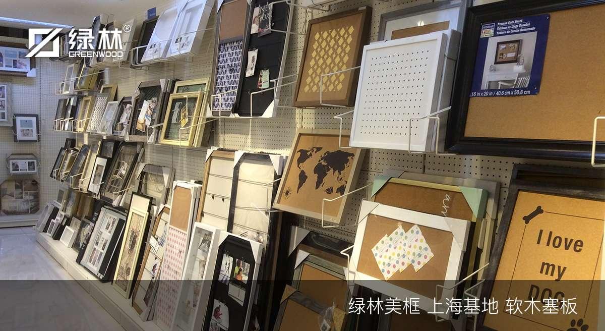 上海绿林软木塞板画框展示图