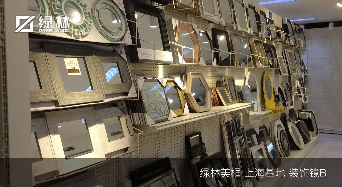 绿林装饰镜展厅(上海)-2