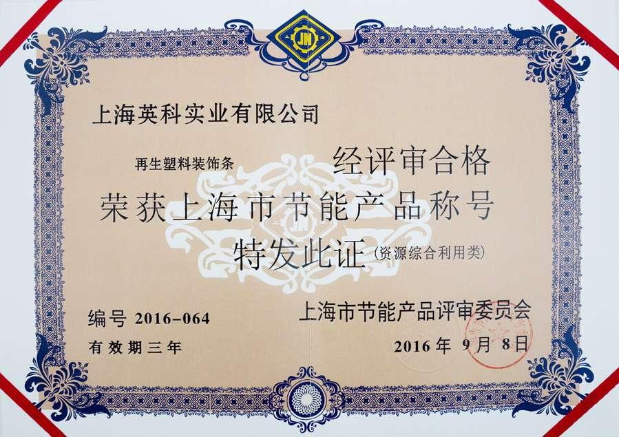 """英科""""再生塑料装饰线条""""荣获上海市节能产品称号"""