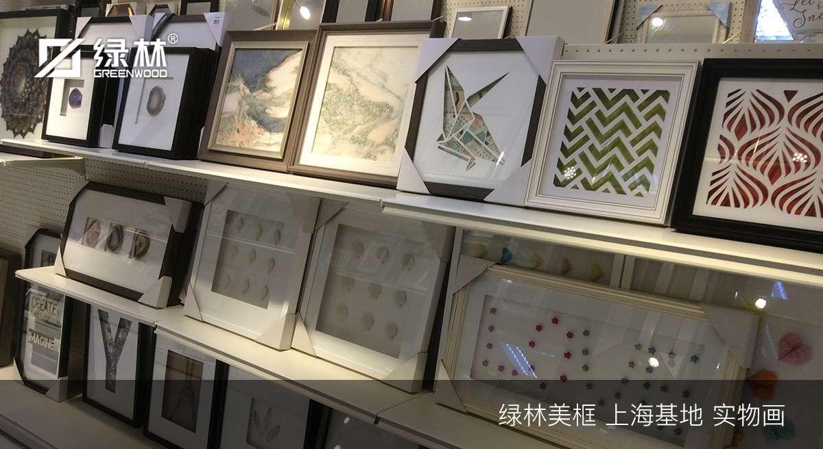 绿林实物装饰画展厅(上海)