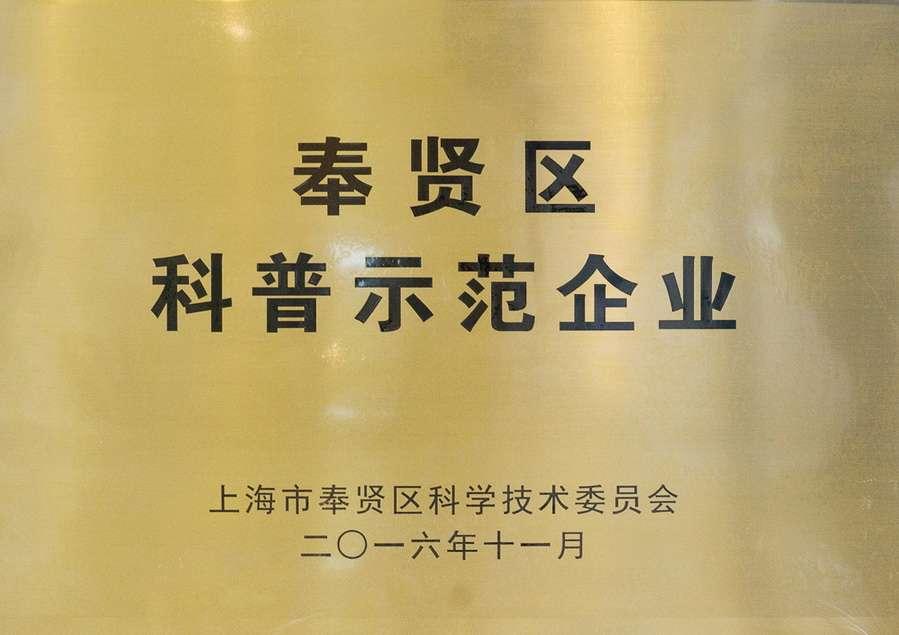 """2016年11月,上海市奉贤区科学技术委员会授予""""奉贤区科普示范企业""""称号。"""