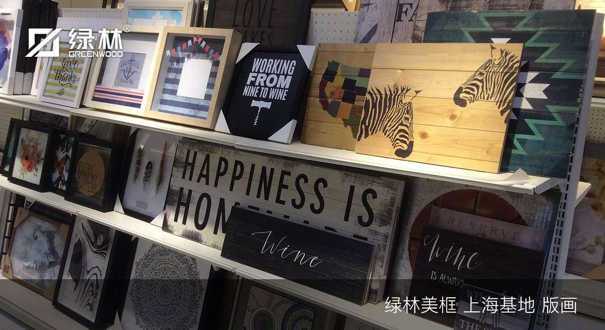 绿林版画展厅(上海)