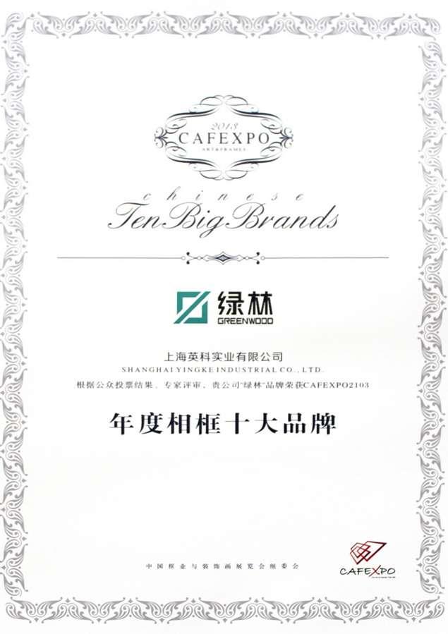 """绿林2013年荣获""""年度相框十大品牌"""""""