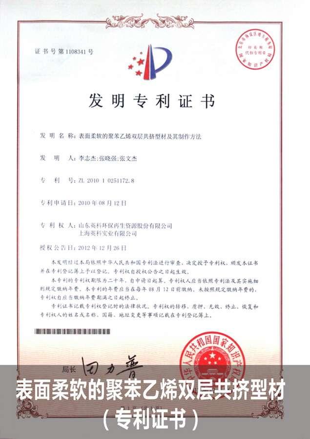 """英科环保""""表面柔软的聚苯乙烯双层共挤型材及其制作方法""""发明专利证书"""