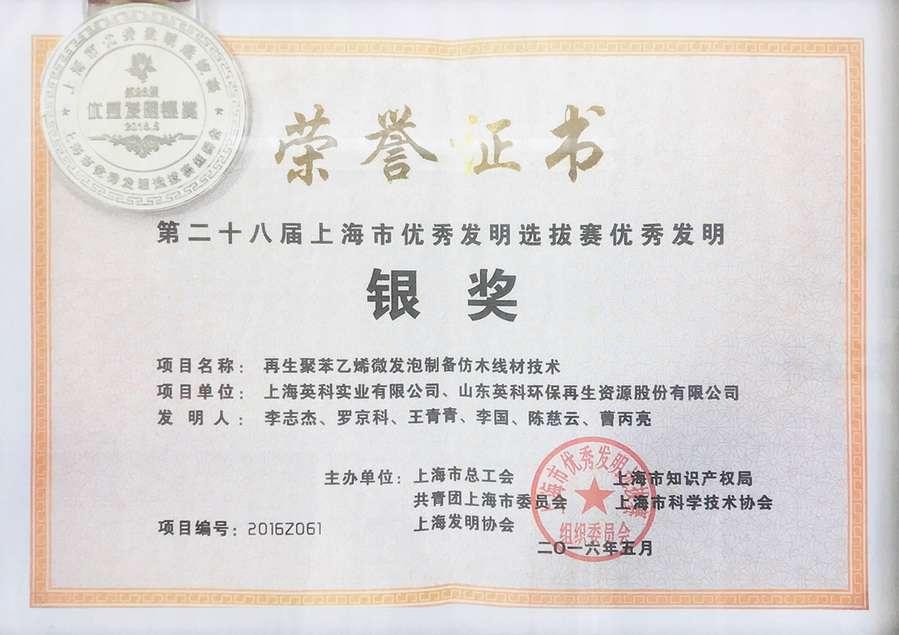 """英科环保""""再生聚苯乙烯微发泡制备仿木线材技术""""获得第28届上海市优秀发明选拔赛优秀发明银奖"""