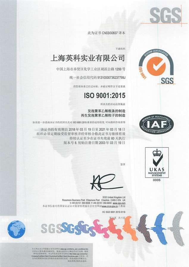 """""""发泡聚苯乙烯框条的制造""""和""""再生发泡聚苯乙烯粒子的制造""""获得ISO 9001:2015认证"""