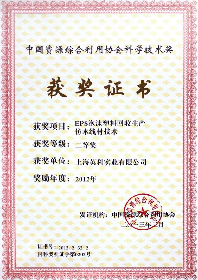 """英科""""EPS泡沫塑料回收生产仿木线材技术""""获中国资源综合利用协会科学技术奖二等奖"""