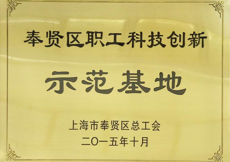 奉贤区职工科技创新示范基地