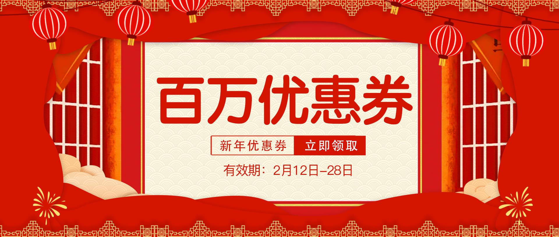 绿林美框春节放假通知banner