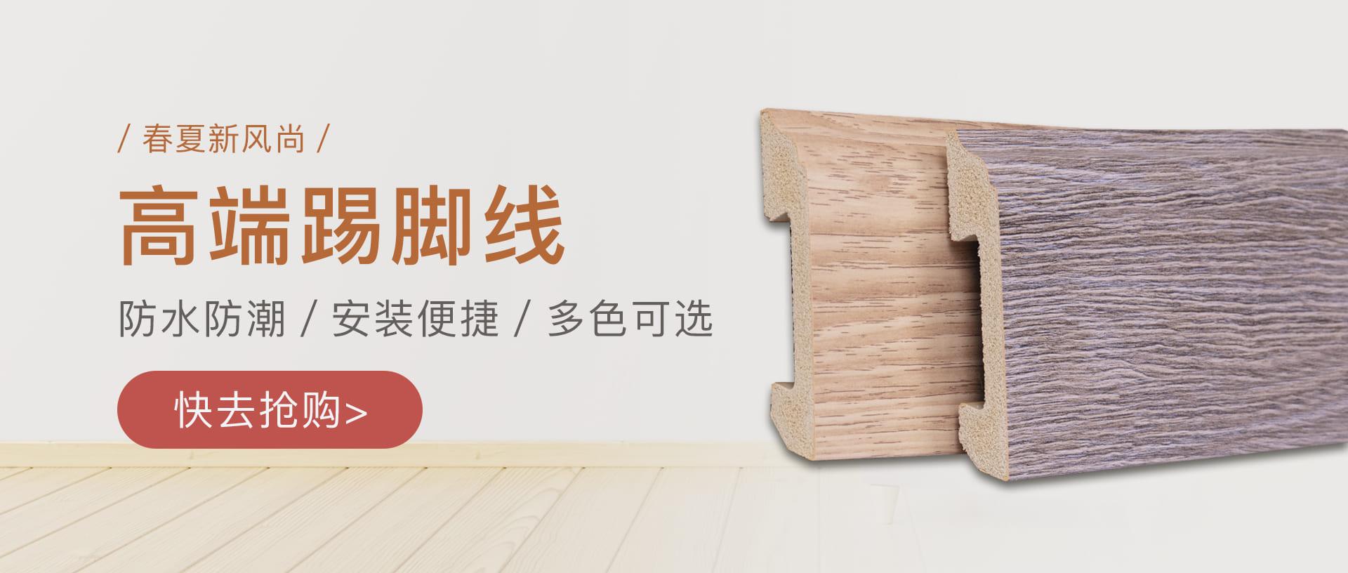 绿林高端踢脚线banner