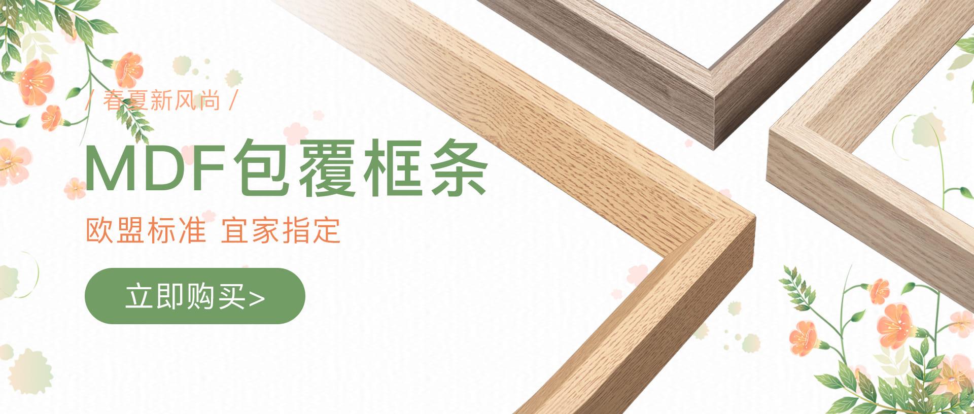 欧盟标准、宜家指定,绿林MDF包覆框条banner