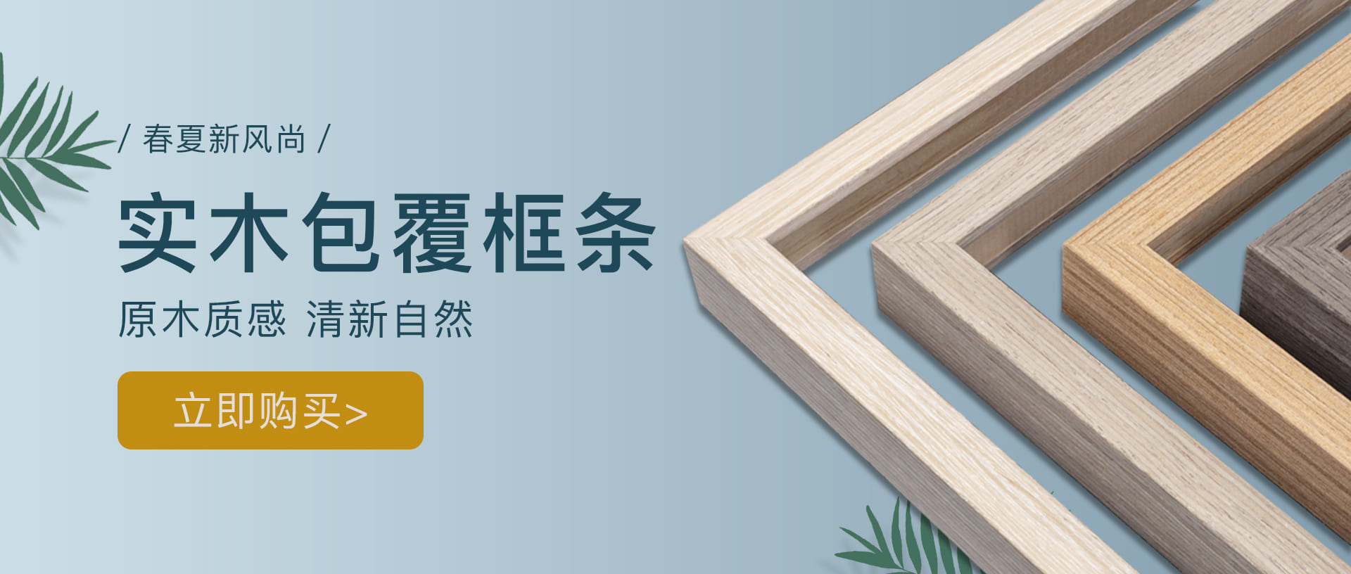 绿林SW001实木包覆框条banner