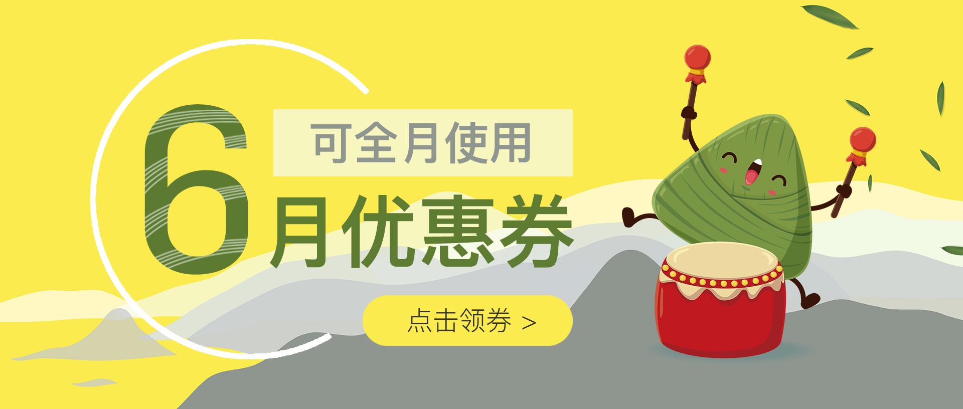 绿林美框春季优惠banner
