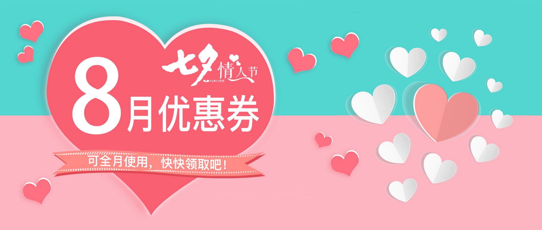 绿林美玩博论坛春季优惠banner