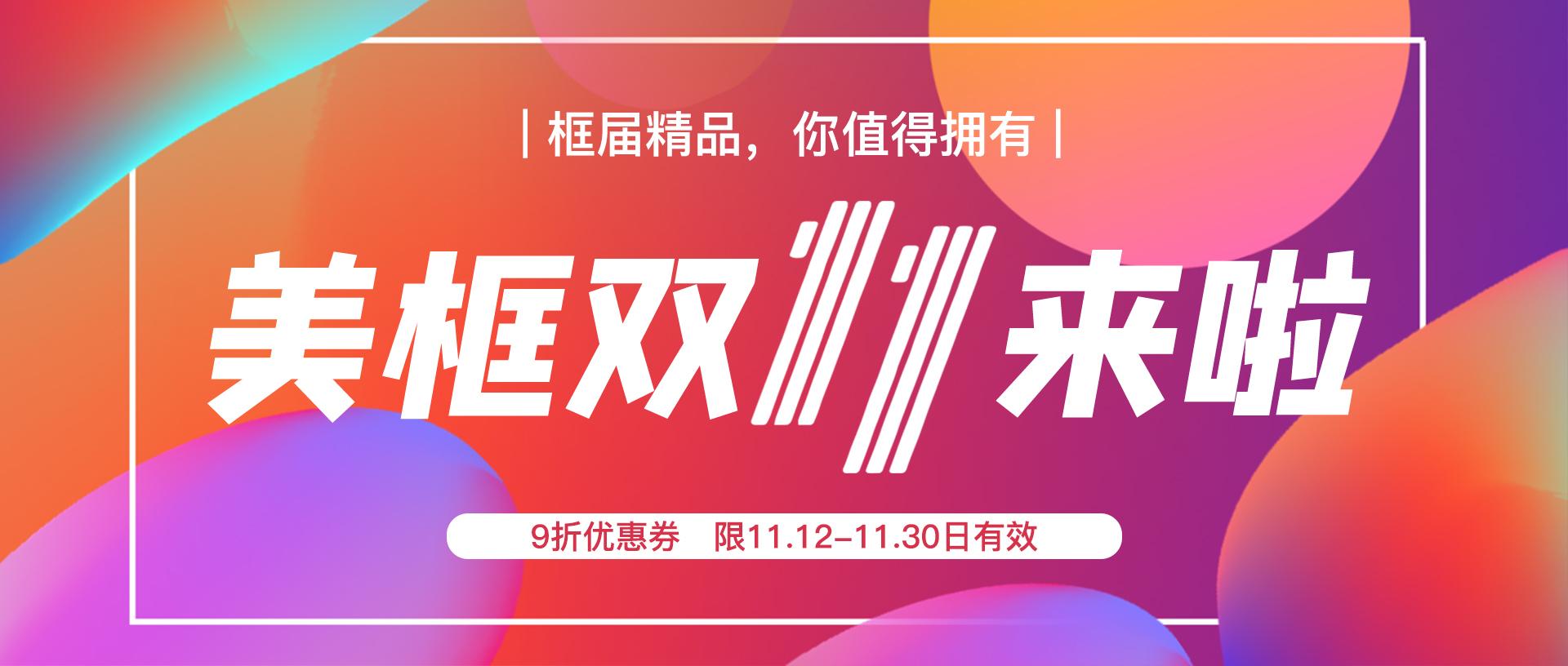 绿林美框11月优惠banner