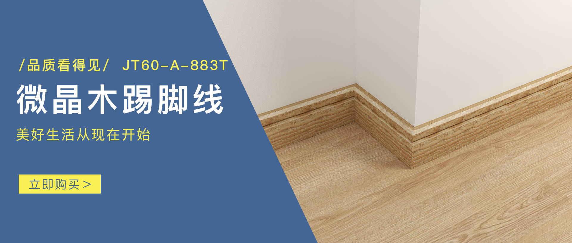绿林JT60#高端PS踢脚线banner